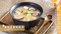菌菇搭配味噌, 入味鲜香翻倍!