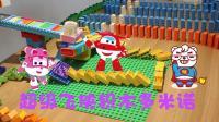 晚安玩具熊Vol.5——超级飞侠积木多米诺之旅