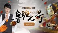 【瓶子解说】王者荣耀鲁班七号视频教学