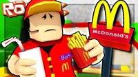 小飞象✘Roblox✘麦当劳逃脱模拟器! 薯条汉堡极限挑战! 乐高小游戏