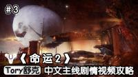 Tory舒克《命运2》中文主线剧情视频攻略03土卫六篇