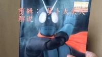 萝卜吐槽番外-模玩分享MG拼装模型假面骑士旧1号