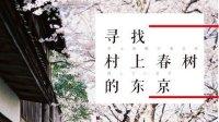 番小茄(上):寻找村上春树的东京