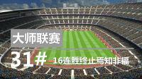 31#实况足球2017大师联赛巴萨★16连胜终止焉知非福★【淡水解说】