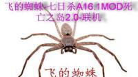 飞的蜘蛛-七日杀A16.1MOD死亡之岛2.0-联机-1