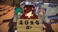 <七末x五歌x暮云>【末日生存#1——荒芜世界】我的世界Minecraft