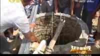 玉林: 下深井修水泵 4名村民不幸身亡