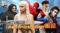 蜘蛛侠英雄回归漫威宇宙, 权力的游戏雪诺真名龙傲天105【暴走看啥片儿第三季】