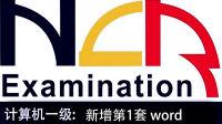 全国计算机一级office 新增题第1套word讲解(2017.9)