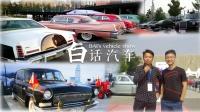 白宁和汽车设计师一起带您逛遍2017老爷车展所有车|白话汽车