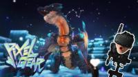 【VR游戏室】《像素大作战 VR》——这难道是? 盗版《我的世界》, 开启像素世界, 新冒险!(Pixel Gear)