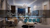 【室内设计教程】CAD施工图绘制速成-第三节