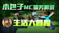小包子MC我的世界:【生活大冒险第17期】主厨包喜当爷爷警卫绿了!
