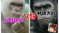 【黑洞】中国boy猩球种族大战,大猩猩真的厉害。。。