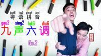 粤语拼音——九声六调第二集