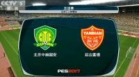 2018中超联赛第24轮 - 北京国安vs延边富德【实况足球2017预演】