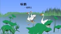 咏鹅(骆宾王)-小儿吟唱版唐诗-儿童启蒙教育