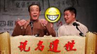 康松广说话打岔越跟他解释越乱, 听这段子笑喷了