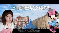 #上海女子图鉴#[糖果]✿上海迪士尼之旅✿Vlog2