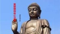 黄檗禅师传心法要第4集(普愿讲堂)