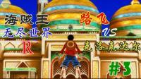 【蓝月解说】海贼王 无尽世界R PC中文版 全流程视频 #3【再战沙都阿拉巴斯坦 赢的好惊险】