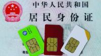 手机卡不用了, 如果乱扔, 可能给你造成重大损失?