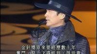 郑少秋#[RTHK]第29届十大中文金曲颁奖-金针奖