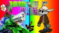 植物大战僵尸魔幻版《魔幻大炮vs魔幻大炮僵尸》