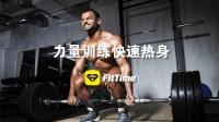 FitTime 力量训练快速热身方法