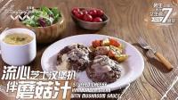 流心芝士汉堡扒伴蘑菇汁的制作之进击的中国美食