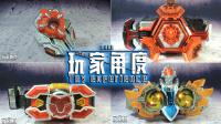 【玩家角度】2008—2015 历代红色主角 铠甲勇士 变身召唤装备 合集
