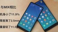 小米MIX2上手体验 暴走的全面屏手机 比MIX1更小更薄更好看