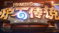 【炉石传说】牛X群经典1v1比赛-魔王挑战赛5-KingJ vs 别说话我很烦(别出心裁的创意规则)