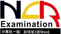 全国计算机一级office 新增题第3套Word讲解(2017.9)