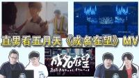 直男眼中的五月天《成名在望》 易烊千玺的惊喜出演 蜜汁解读完MV后突然走心