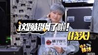 橘子辣访李宇春, 称拍照不美颜, 还给粉丝推荐了减肥小妙招!