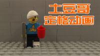 【iPoTato原创】土豆哥定格动画第8期: 午休