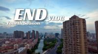 第四季VLOG-终结篇. 回顾2017年的假期