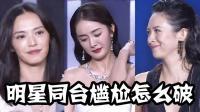众星合影杨幂姚晨最尴尬 真正原因大曝光