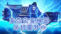 【CSOL二小姐】完爆鸡炮,CSOL第一灾变神器问世,吊打各种噩梦9!