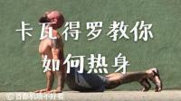 【卡瓦德罗兄弟】教你简单的热身动作