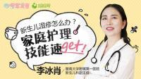 专家育言第2期-李冰肖(湿疹篇)湿疹和尿布疹应该怎样区别呢?