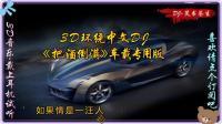 3D环绕中文DJ《把酒倒满》车载专用版·by: DJ-笑书苍生