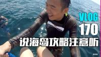 Vlog-170: 说说菲律宾海豚湾PG岛的小攻略不过还是要潜水