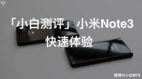 「小白测评」小米Note3快速体验