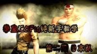 拳皇KOF14纯新手教学第二期 日本队