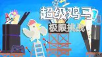 【炎黄蜀黍】★超级鸡马·第二季★极限挑战EP1 意外