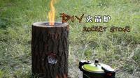 中国驴友自己做的火箭炉也很凶猛, 在户外想吃啥就能吃啥