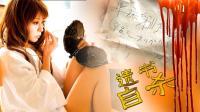 美少女自杀前留下诡异遗书, 盘点日本九大真实灵异事件!