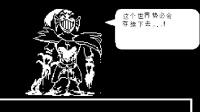 【左小书】《undertale》(传说之下)屠杀线03: 杀死! 不灭的undyne! !